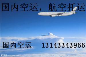 2020年05月27日广州到南京航空物流价格实惠