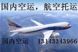 2020年05月27日广州到昆明服装空运价格