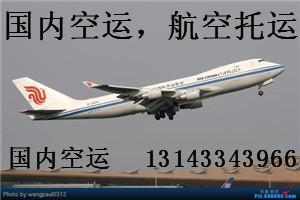 2020年05月28日广州到北京飞机托运价格