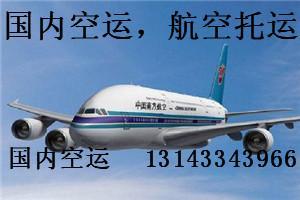2020年05月29日广州到海口文件空运该如何处理