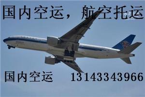 2020年05月29日广州到晋江空运价格