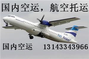 05月29日广州到南通空运价格