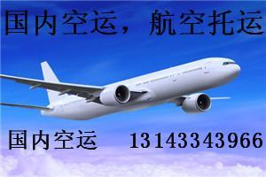 2020年05月30日广州到烟台空运价格