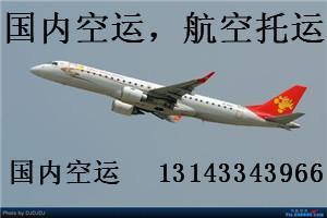 5月31日广州到义乌有两个航班