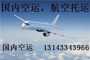 5月31日广州到沈阳服装空运价格