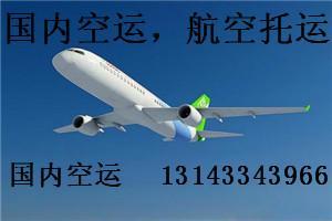 6月1日广州到太原空运4.0元/KG