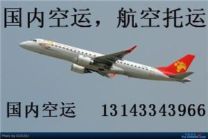 6月1日广州到天津空运价格查询