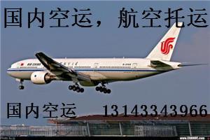 2020年06月17日深圳到哈尔滨机场空运价格